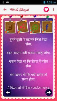 Hindi Ghazal screenshot 1