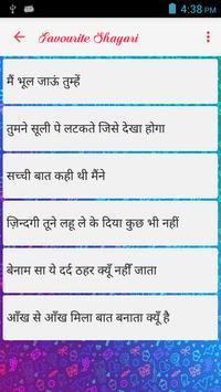 Hindi Ghazal screenshot 5