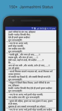 Janmashtami Hindi Status 2016 poster