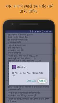 Janmashtami Hindi Status 2016 apk screenshot