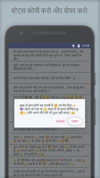 Hindi Whatsup Love Status apk screenshot
