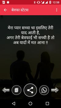 Love Status apk screenshot