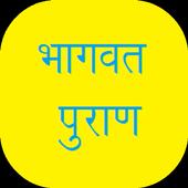 Bhagavata Puran in Hindi icon