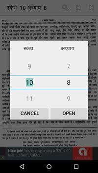 Bhagavata Puran in Hindi screenshot 2