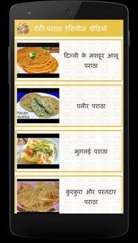 Roti-Paratha Recipes Videos(Hindi) screenshot 1