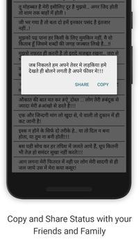 Hindi Status 2016 apk screenshot