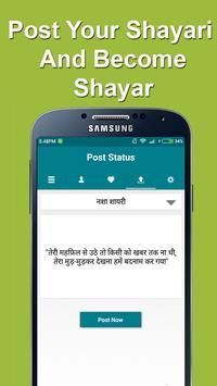 Hindi shayari screenshot 6