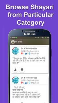 Hindi shayari screenshot 2