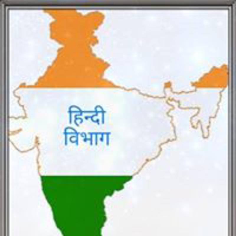 Hindi vibhag apk download free education app for android apkpure hindi vibhag poster gumiabroncs Choice Image
