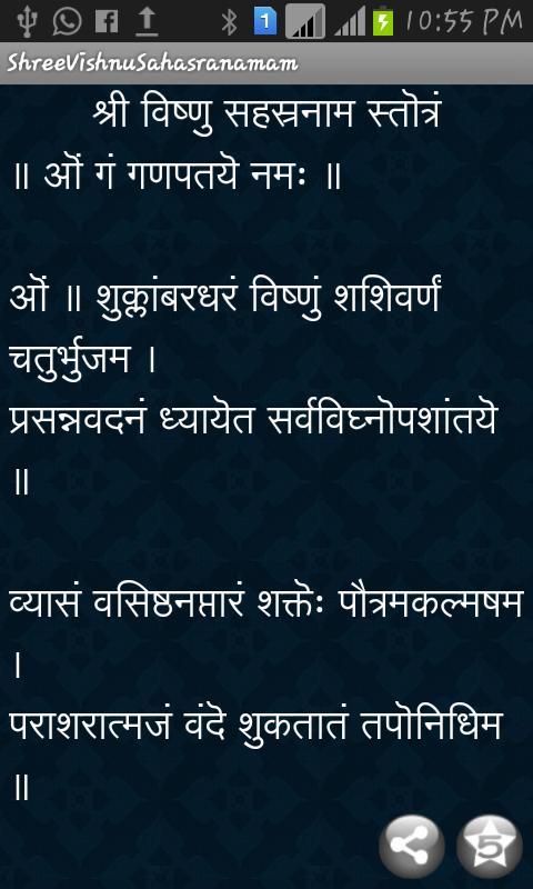 Sri Vishnu Sahasranamam Hindi for Android - APK Download