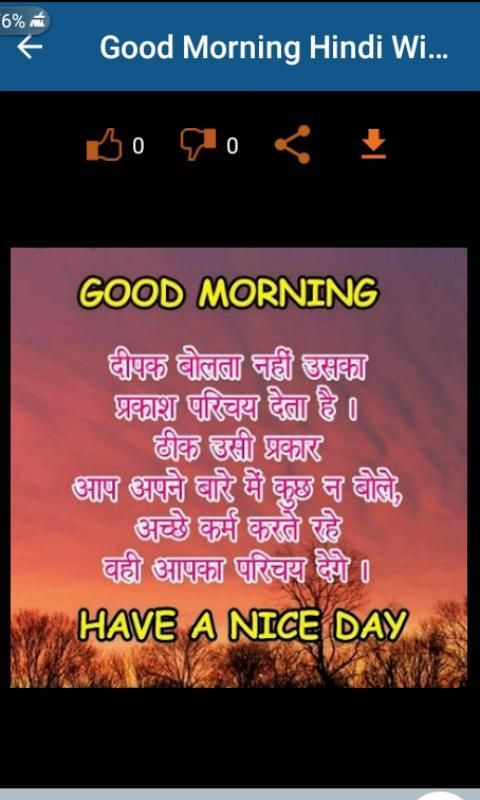 Hindi Good Morning Wishes For Android Apk Download