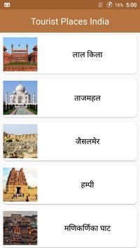 100+ Famous Places India screenshot 5