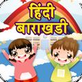 Hindi Barakhadi Kids App