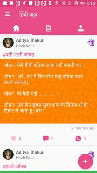 Hindi Katta poster
