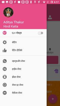 Hindi Katta screenshot 14
