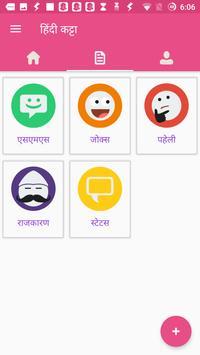 Hindi Katta screenshot 1