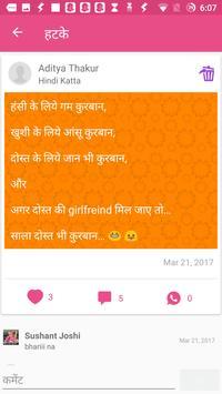 Hindi Katta screenshot 4