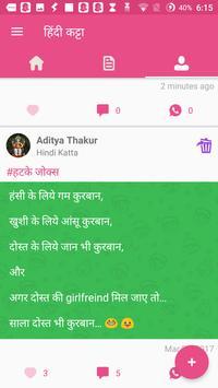 Hindi Katta screenshot 8