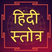 Stotra In Hindi icon