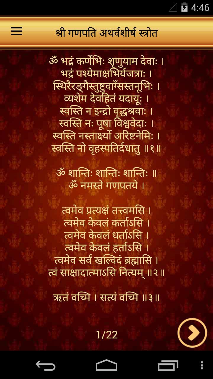 Stotra In Hindi poster