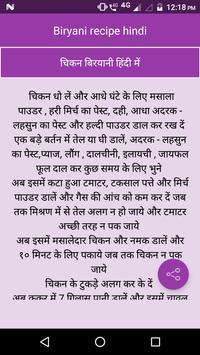Biryani recipe hindi screenshot 1