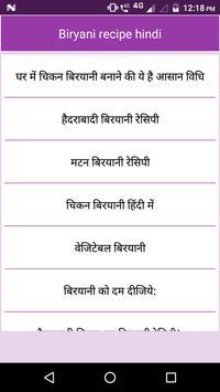 Biryani recipe hindi screenshot 2