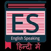 English Speaking in Hindi icon