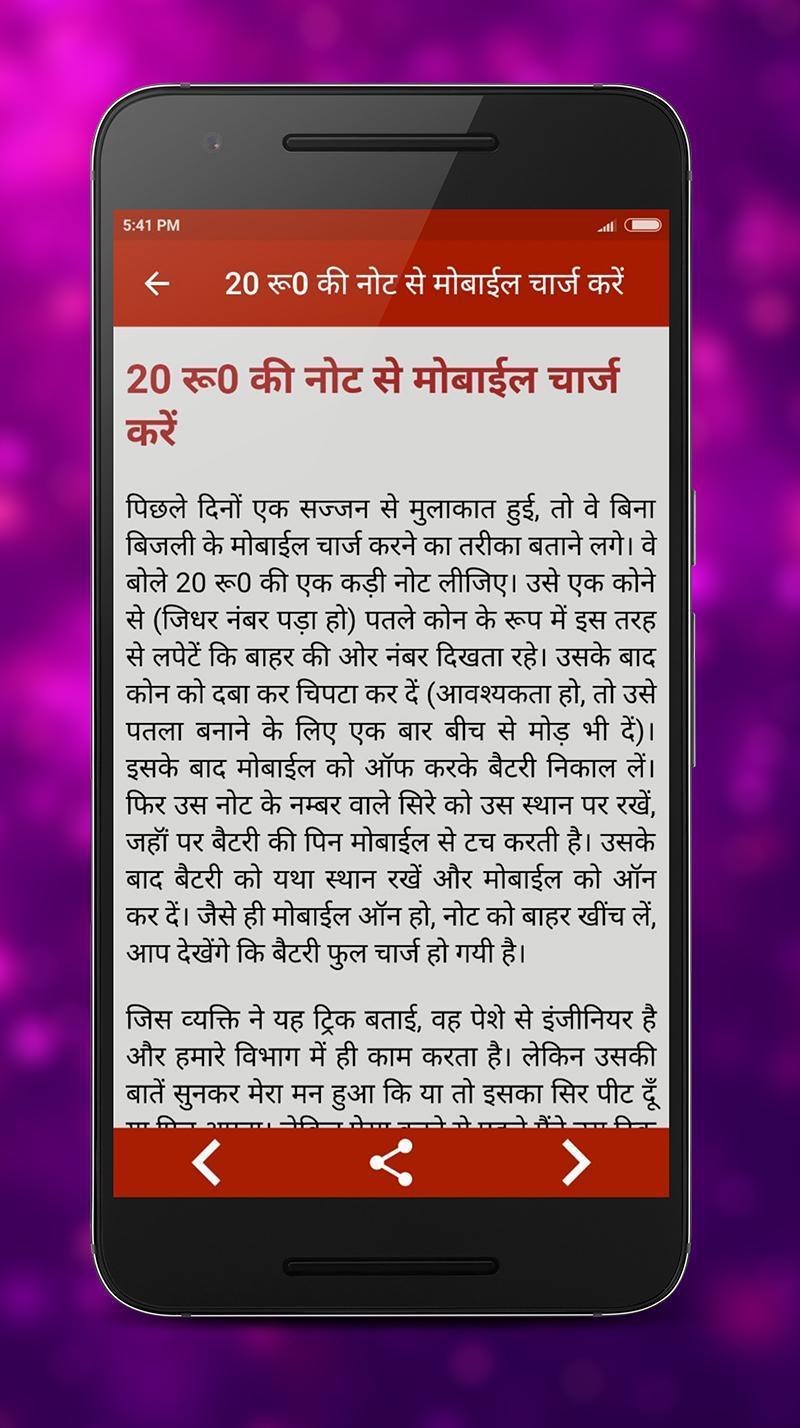 जादू सीखे - Magic Tricks Hindi for Android - APK Download