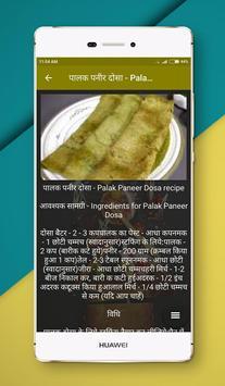 Baby food recipes hindi apk download free food drink app for baby food recipes hindi apk screenshot forumfinder Gallery
