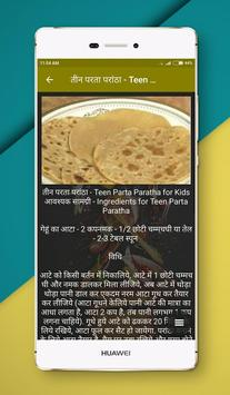 Baby food recipes hindi apk download free food drink app for baby food recipes hindi apk screenshot forumfinder Image collections