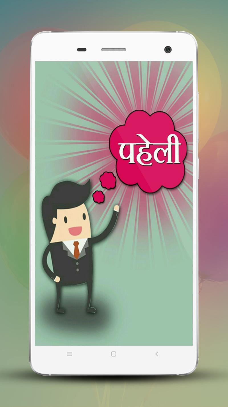 Paheli for Android - APK Download