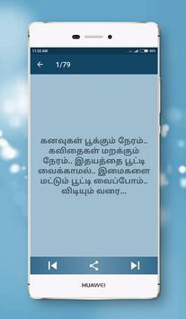 Tamil Status screenshot 4