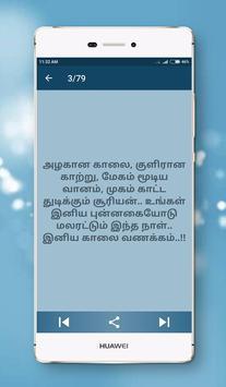 Tamil Status screenshot 5
