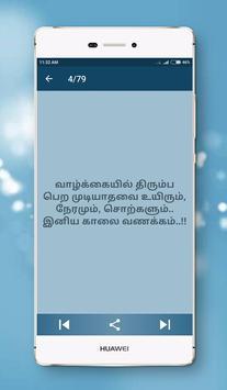 Tamil Status screenshot 6