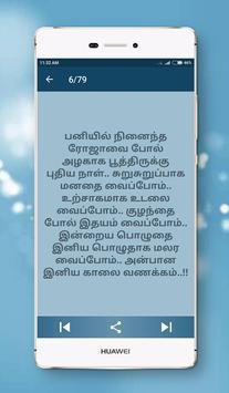 Tamil Status screenshot 7