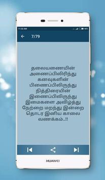 Tamil Status screenshot 3