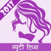 Beauty Tips in Hindi icon