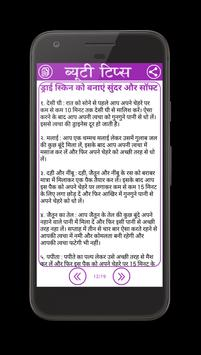 Beauty Tips in Hindi screenshot 5