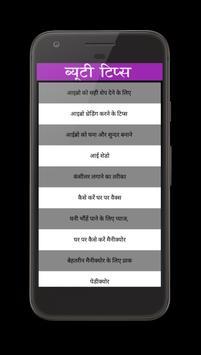 Beauty Tips in Hindi screenshot 6