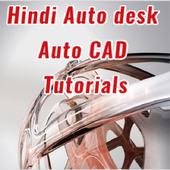 Hindi Auto desk Auto CAD Tutorials for Android - APK Download