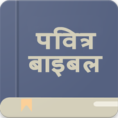 Holy Bible Offline (Hindi) アイコン