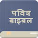 Holy Bible Offline (Hindi)