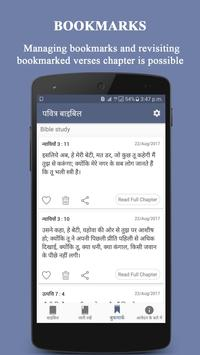 Holy Bible Offline (Hindi) スクリーンショット 3