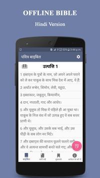 Holy Bible Offline (Hindi) ポスター