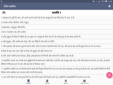 Holy Bible Offline (Hindi) スクリーンショット 12