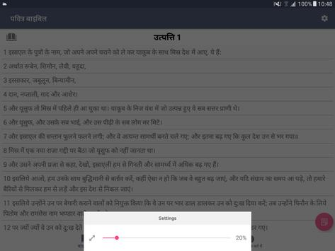 Holy Bible Offline (Hindi) スクリーンショット 13