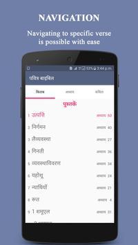 Holy Bible Offline (Hindi) スクリーンショット 1