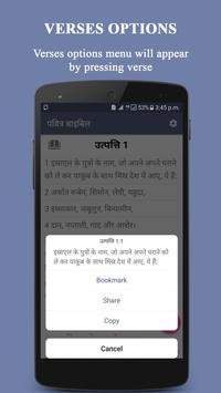 Holy Bible Offline (Hindi) スクリーンショット 2
