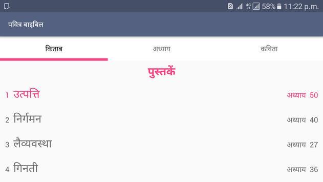 Holy Bible Offline (Hindi) スクリーンショット 7