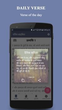 Holy Bible Offline (Hindi) スクリーンショット 5